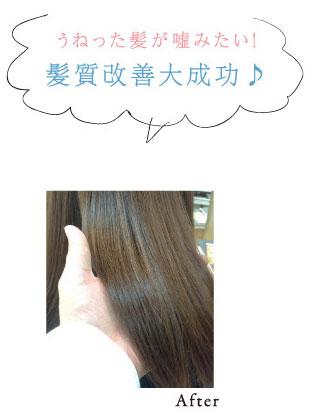 うねった髪が嘘みたい!髪質改善大成功♪